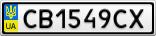 Номерной знак - CB1549CX
