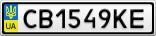 Номерной знак - CB1549KE