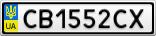 Номерной знак - CB1552CX