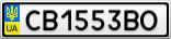 Номерной знак - CB1553BO