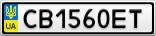 Номерной знак - CB1560ET