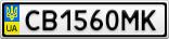 Номерной знак - CB1560MK