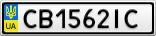 Номерной знак - CB1562IC