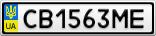 Номерной знак - CB1563ME