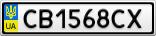 Номерной знак - CB1568CX