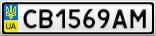 Номерной знак - CB1569AM