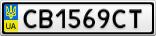 Номерной знак - CB1569CT