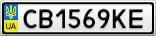 Номерной знак - CB1569KE