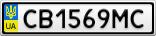 Номерной знак - CB1569MC