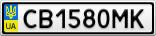 Номерной знак - CB1580MK
