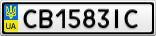 Номерной знак - CB1583IC