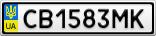 Номерной знак - CB1583MK