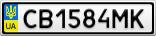 Номерной знак - CB1584MK