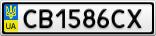 Номерной знак - CB1586CX