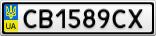 Номерной знак - CB1589CX