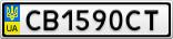 Номерной знак - CB1590CT
