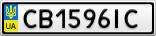 Номерной знак - CB1596IC