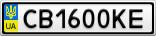 Номерной знак - CB1600KE
