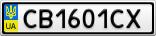 Номерной знак - CB1601CX