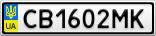 Номерной знак - CB1602MK