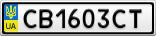 Номерной знак - CB1603CT