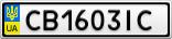 Номерной знак - CB1603IC