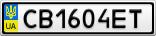 Номерной знак - CB1604ET