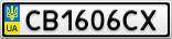 Номерной знак - CB1606CX