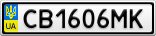 Номерной знак - CB1606MK
