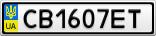 Номерной знак - CB1607ET