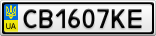 Номерной знак - CB1607KE
