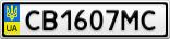 Номерной знак - CB1607MC