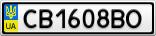 Номерной знак - CB1608BO
