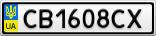 Номерной знак - CB1608CX