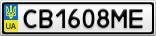 Номерной знак - CB1608ME