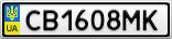 Номерной знак - CB1608MK