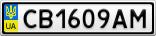 Номерной знак - CB1609AM