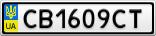 Номерной знак - CB1609CT