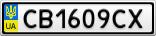 Номерной знак - CB1609CX
