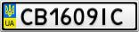 Номерной знак - CB1609IC