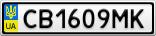 Номерной знак - CB1609MK