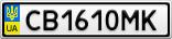 Номерной знак - CB1610MK