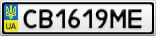 Номерной знак - CB1619ME