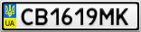 Номерной знак - CB1619MK