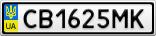 Номерной знак - CB1625MK