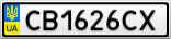 Номерной знак - CB1626CX