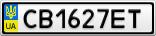 Номерной знак - CB1627ET