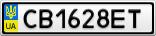 Номерной знак - CB1628ET