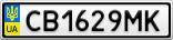 Номерной знак - CB1629MK