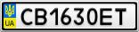 Номерной знак - CB1630ET